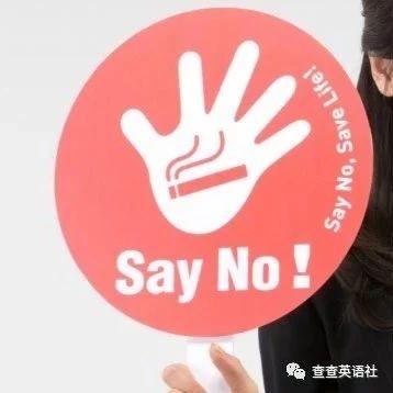 """拒絕,不只是""""NO""""!10種表達讓拒絕更有效!"""