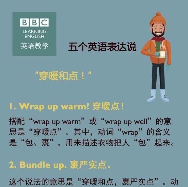 """五個英語表達說""""穿暖和點!"""""""