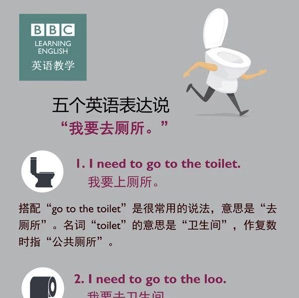 """五個英語表達說""""我要去廁所"""""""