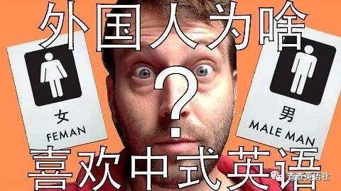 中式英語受到外國人追捧